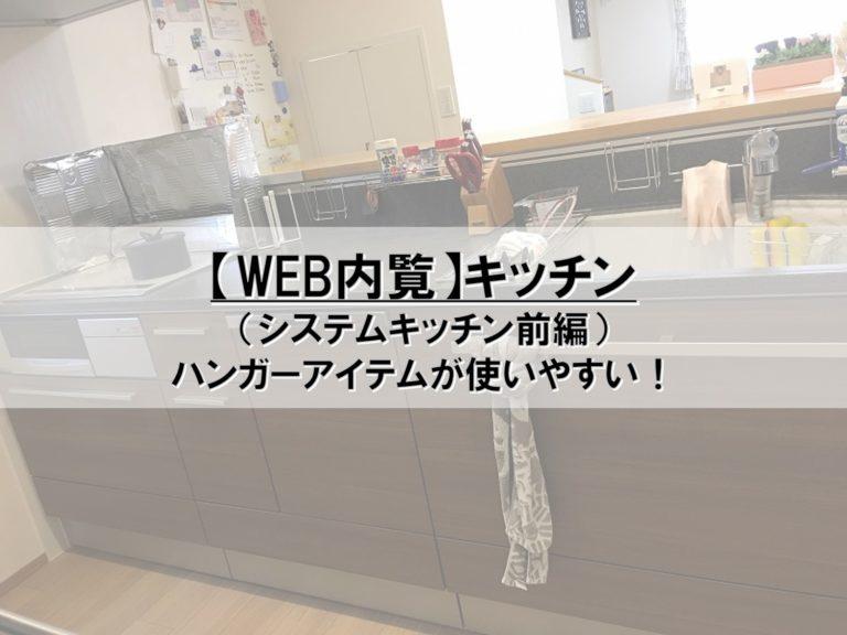 【WEB内覧】13_キッチン(システムキッチン前編)_ハンガーアイテムが使いやすい!