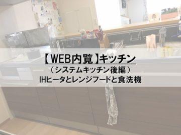 【Web内覧】キッチン(システムキッチン後編)