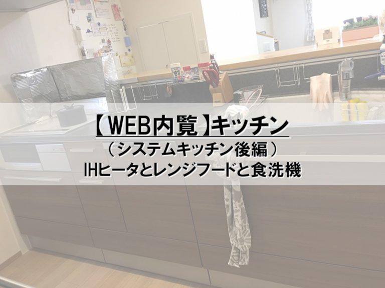 【WEB内覧】13_キッチン(システムキッチン後編)_IHヒータとレンジフードと食洗機