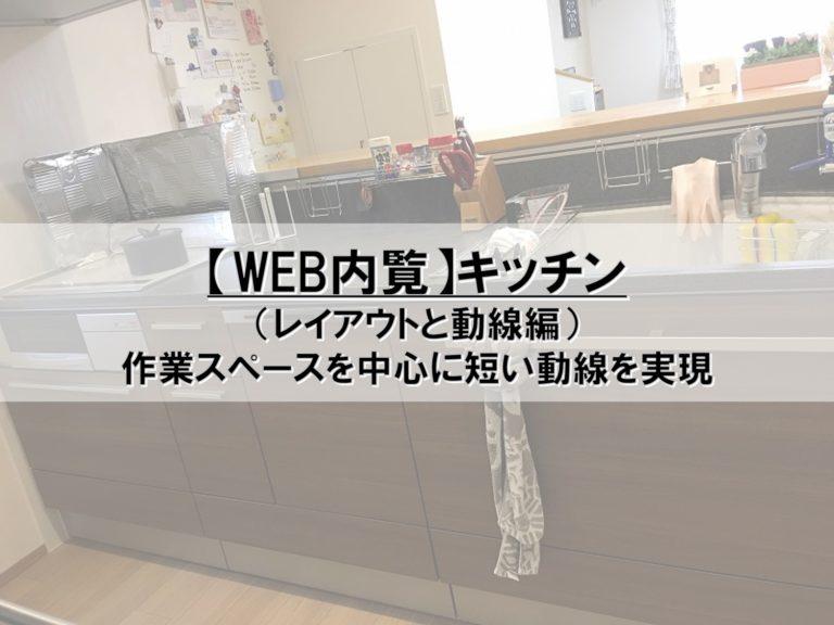 【WEB内覧】13_キッチン_トクラス製漆黒のキッチン(レイアウトと動線編)_作業スペースを中心に短い動線を実現