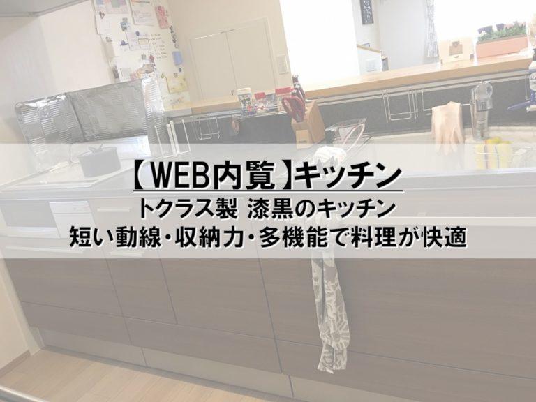 【WEB内覧】13_キッチン_トクラス製漆黒のキッチン_短い動線・収納力・多機能で料理が快適