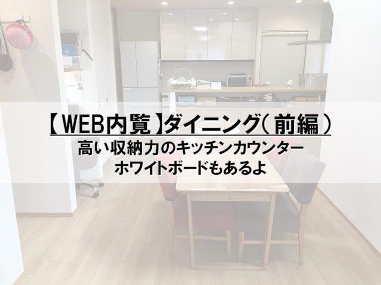 【WEB内覧】13_ダイニング(前編)_高い収納力のキッチンカウンター_ホワイトボードもあるよ