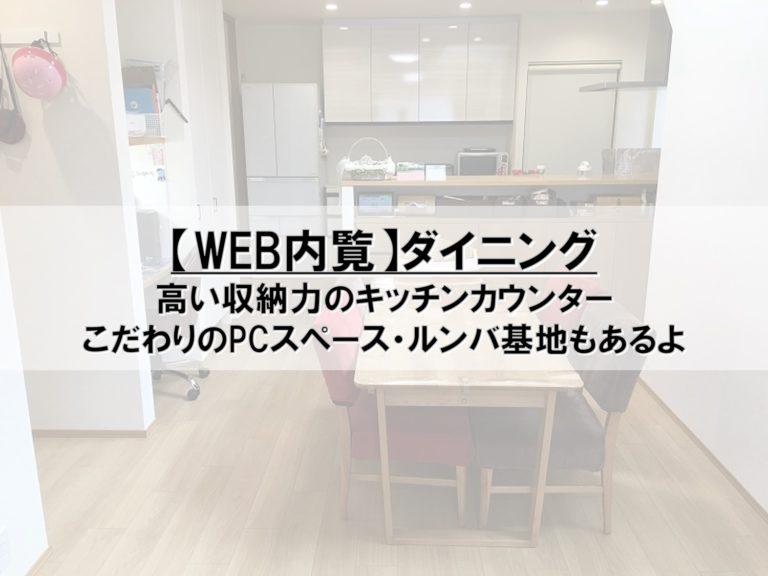 【WEB内覧】13_ダイニング_高い収納力のキッチンカウンター_こだわりのPCスペース・ルンバ基地もあるよ