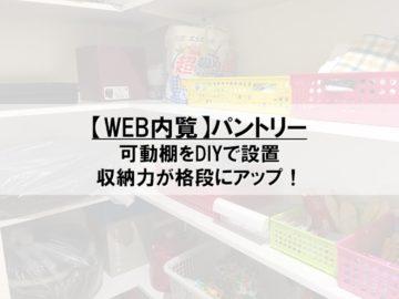 【Web内覧】パントリー