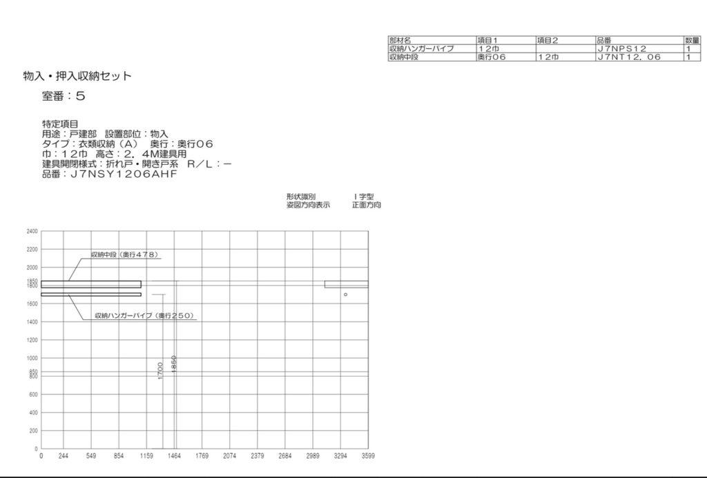 0501_物入・押入収納セット_05廊下(1F)
