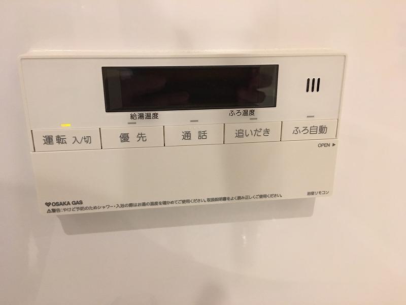 浴室_給湯器リモコン_238-N353