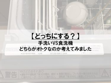 【どっちにする?】手洗いVS食洗機