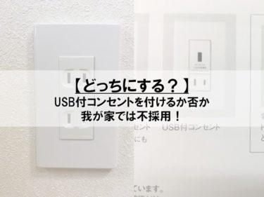【どっちにする?】USB付コンセントを付けるか否か