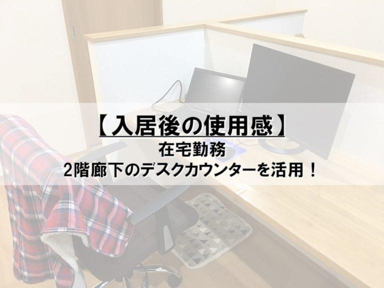 【入居後の使用感】在宅勤務_2階廊下のデスクカウンターを活用!