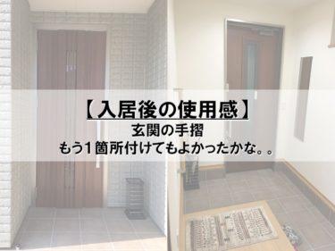 【入居後の使用感】玄関の手摺