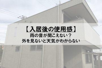 【入居後の使用感】雨の音が聞こえない?