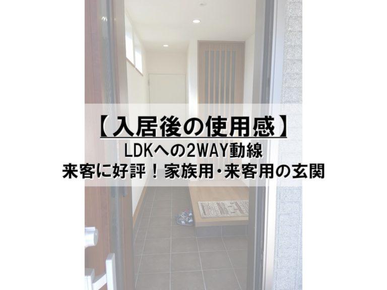 【入居後の使用感】LDKへの2WAY動線_来客に好評!家族用・来客用の玄関