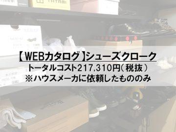 【WEBカタログ】シューズクロークのコスト公開