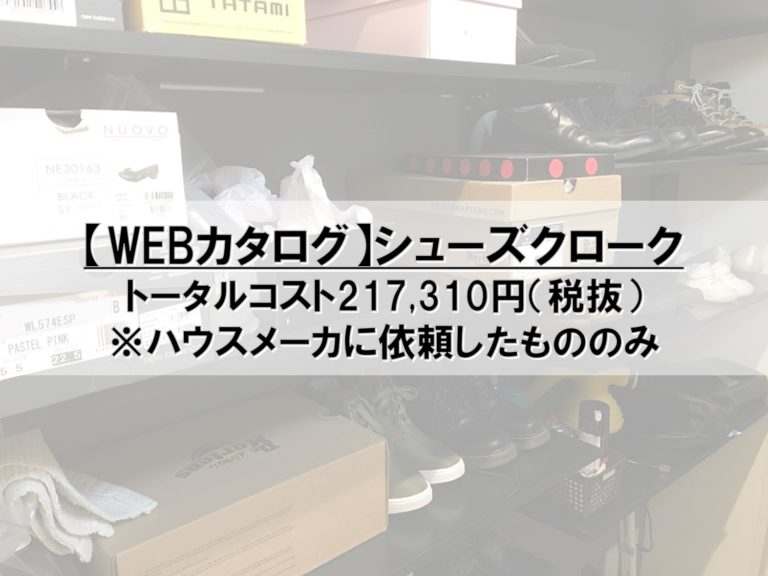 【WEBカタログ】03_シューズクローク_コスト公開