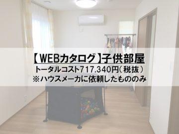 【WEBカタログ】子供部屋のコスト公開