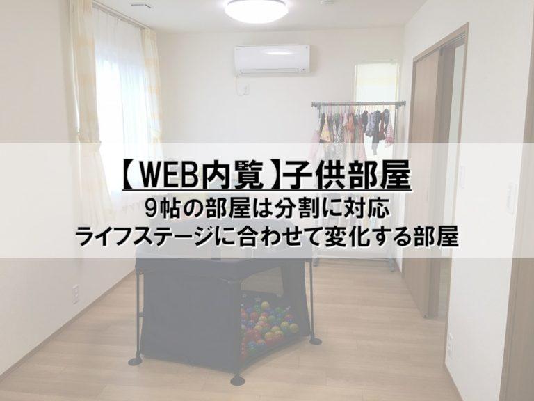 【WEB内覧】15_子供部屋_9帖の部屋は分割に対応_ライフステージに合わせて変化する部屋