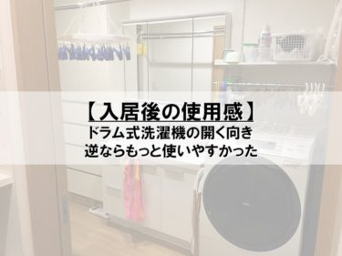【入居後の使用感】ドラム式洗濯機の開く向き