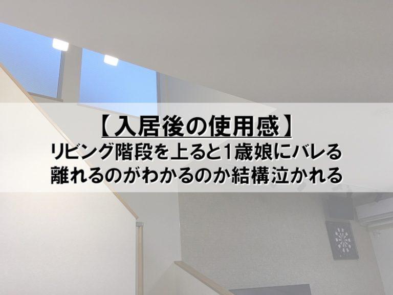 【入居後の使用感】リビング階段を上ると1歳娘にバレる_離れるのがわかるのか結構泣かれる