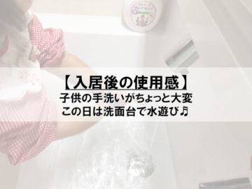 【入居後の使用感】子供の手洗いがちょっと大変