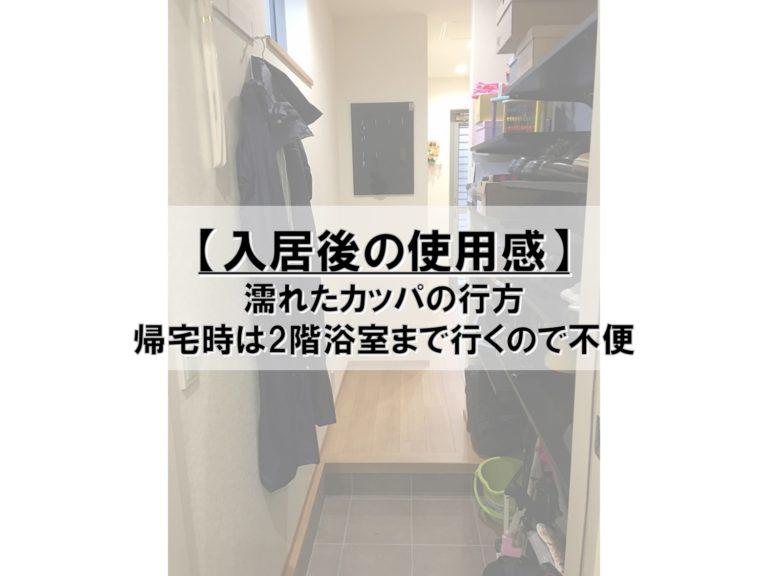 【入居後の使用感】濡れたカッパの行方_帰宅時は2階浴室まで行くので不便