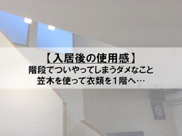 【入居後の使用感】階段でついやってしまうダメなこと