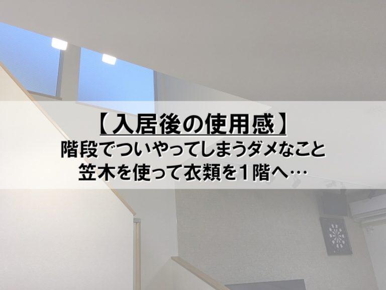 【入居後の使用感】階段でついやってしまうダメなこと_笠木を使って衣類を1階へ…