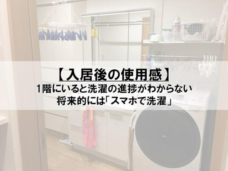 【入居後の使用感】1階にいると洗濯の進捗がわからない_将来的には「スマホで洗濯」