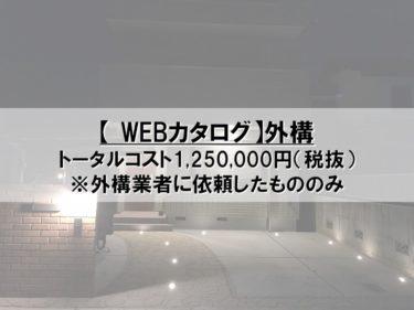 【WEBカタログ】外構