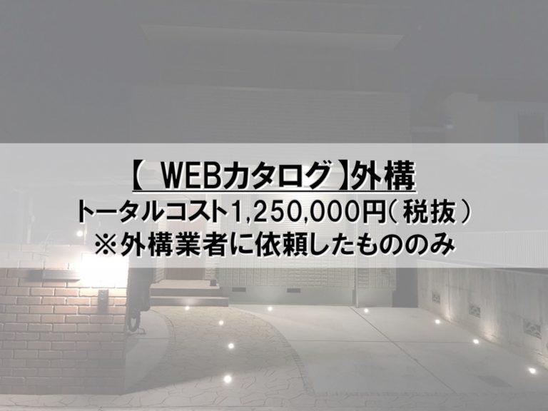 【WEBカタログ】20_外構_コスト公開