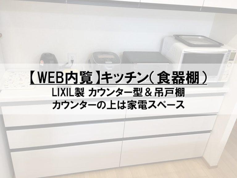 【WEB内覧】13_キッチン(食器棚)_LIXIL製カウンター型&吊戸棚_カウンターの上は家電スペース