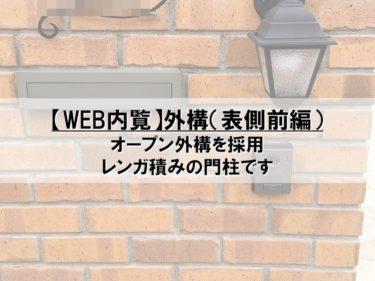 【Web内覧】外構(表側前編)