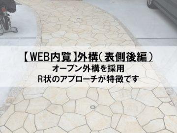 【Web内覧】外構(表側後編)