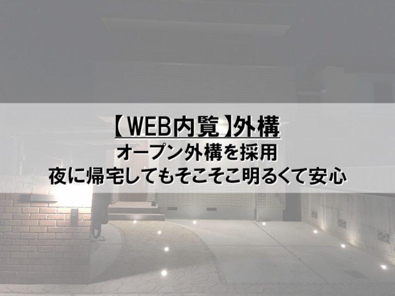 【WEB内覧】20_外構_オープン外構を採用_夜に帰宅してもそこそこ明るくて安心