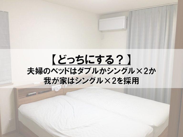 【どっちにする?】夫婦のベッドはダブルかシングル×2か_我が家はシングル×2を採用