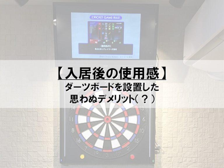 【入居後の使用感】ダーツボードを設置した_思わぬデメリット(?)