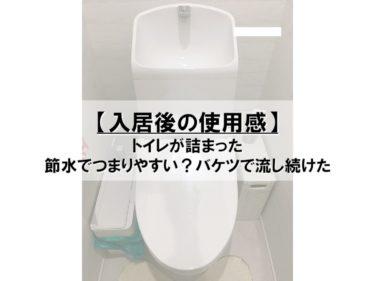 【入居後の使用感】トイレが詰まった