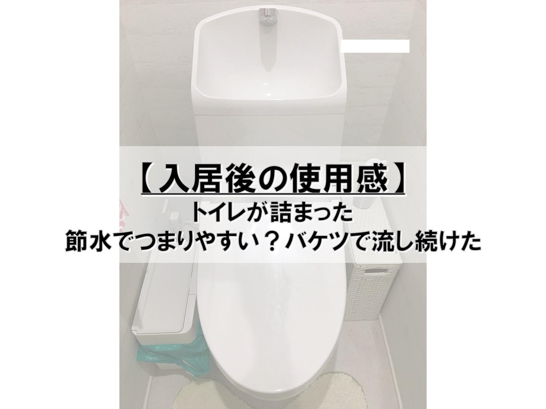 【入居後の使用感】トイレが詰まった_節水でつまりやすい?バケツで流し続けた