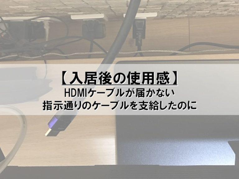 【入居後の使用感】HDMIケーブルが届かない_指示通りのケーブルを支給したのに