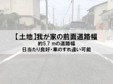 【土地】我が家の前面道路幅