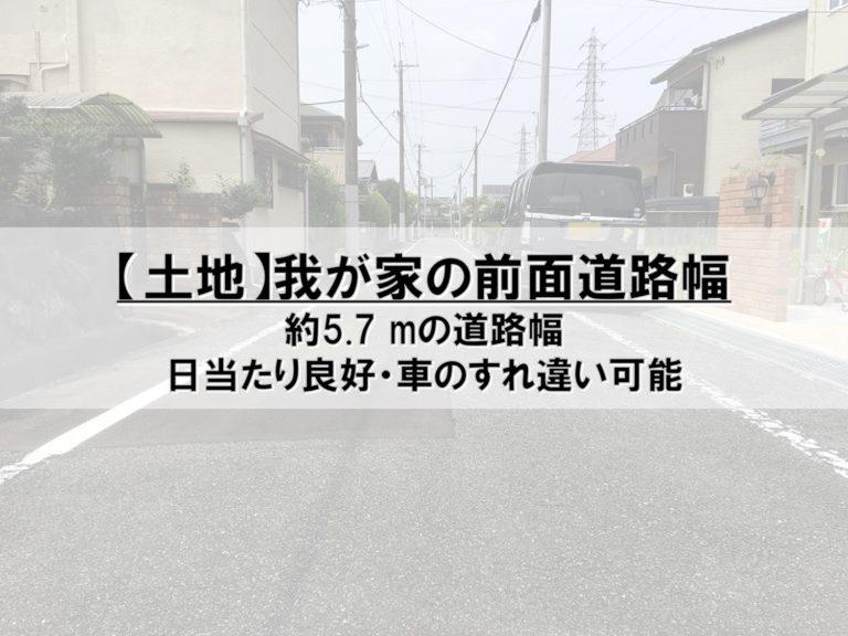 【土地】我が家の前面道路幅_約5.7 mの道路幅_日当たり良好・車のすれ違い可能