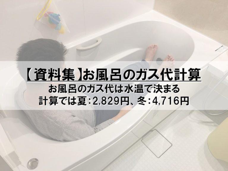 【資料集】お風呂のガス代計算_お風呂のガス代は水温で決まる_計算では夏:2,829円、冬:4,716円