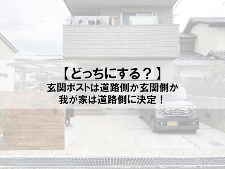 【どっちにする?】玄関ポストは道路側か玄関側か_我が家は道路側に決定!
