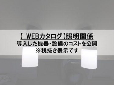 【Webカタログ】照明関係