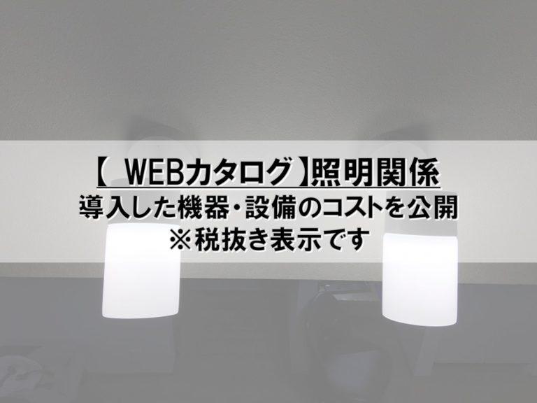 【WEBカタログ】照明関係_コスト公開