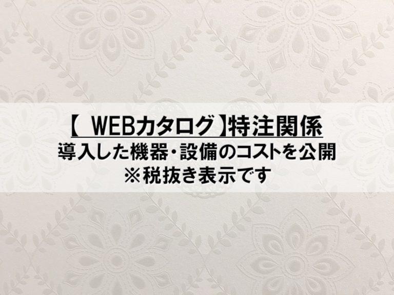 【WEBカタログ】特注関係_コスト公開