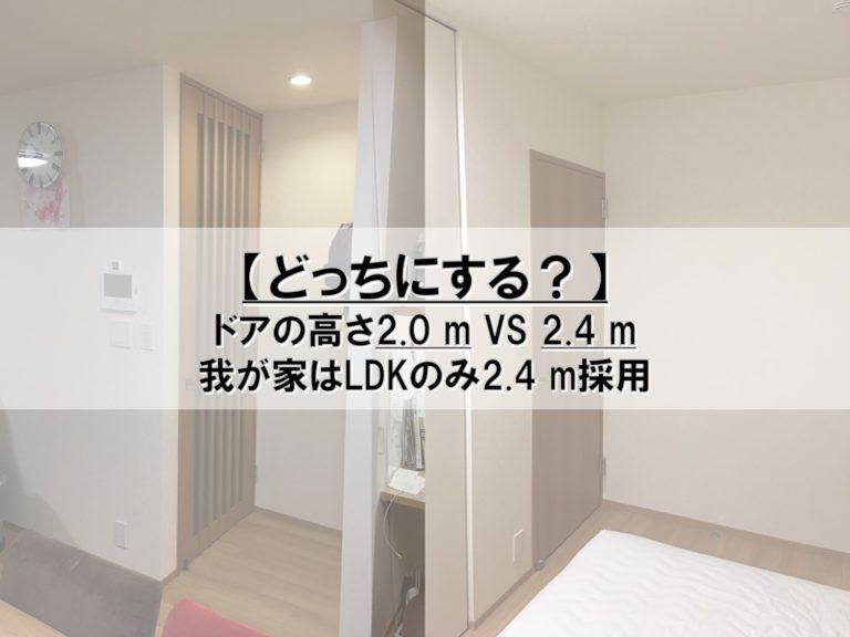 【どっちにする?】ドアの高さ2.0 m VS 2.4 m_我が家はLDKのみ2.4 m採用