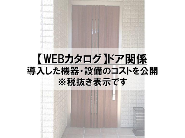 【WEBカタログ】ドア関係_コスト公開