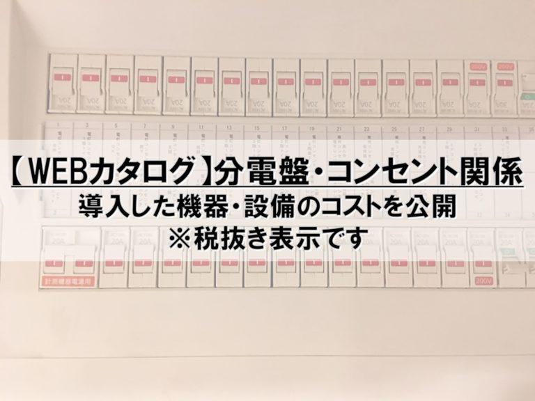 【WEBカタログ】分電盤・コンセント関係_コスト公開