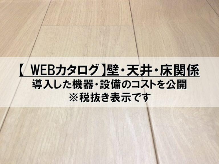 【WEBカタログ】壁・天井・床関係_コスト公開