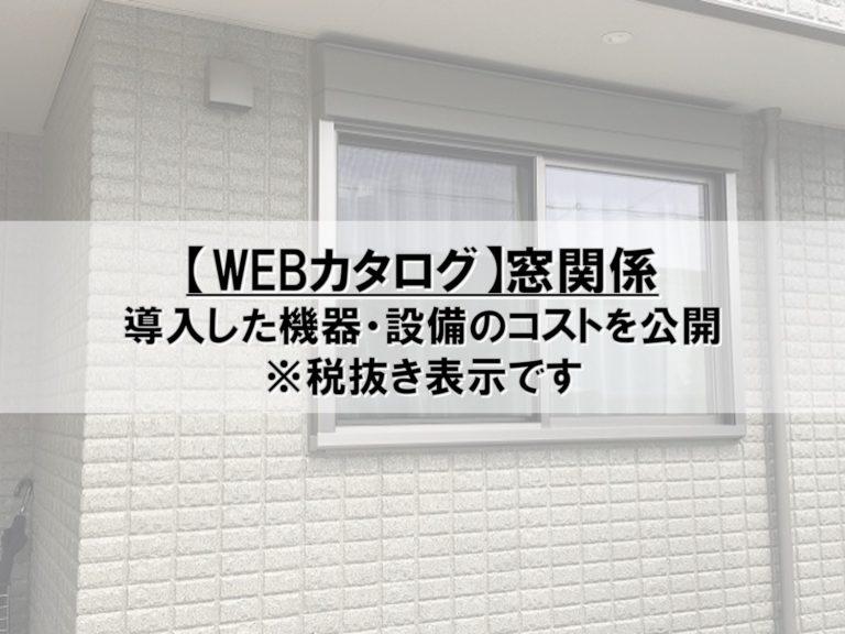 【WEBカタログ】窓関係_コスト公開